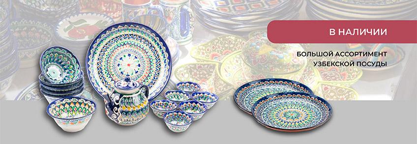 В наличии узбекская посуда